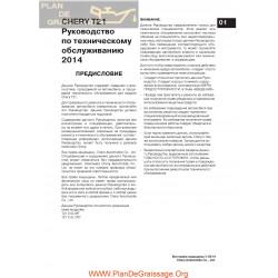 Chery Tiggo5 T21 2014 Service Manual Ru